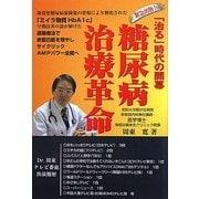 糖尿病治療革命―緊急出版!「治る」時代の開幕 [単行本]
