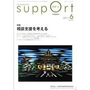 さぽーと 2011.6 [単行本]