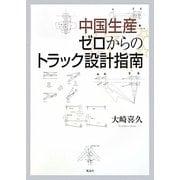 中国生産・ゼロからのトラック設計指南 [単行本]