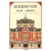 建築探偵の冒険〈東京篇〉(ちくま文庫) [文庫]