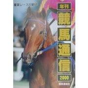 年刊競馬通信―重賞レース回顧録〈2000〉 [全集叢書]