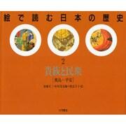 貴族と民衆 飛鳥-平安(絵で読む日本の歴史〈2〉) [全集叢書]