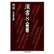 漢書〈8〉列伝〈5〉(ちくま学芸文庫) [文庫]