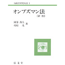 オンブズマン法 新版 (行政法研究双書〈1〉) [全集叢書]