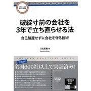破綻寸前の会社を3年で立ち直らせる法―自己破産せずに会社を守る技術(DOYUKAN PRACTICAL BOOKS) [単行本]