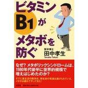 ビタミンB1がメタボを防ぐ [単行本]