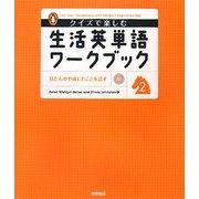 クイズで楽しむ生活英単語ワークブック〈2〉 [単行本]