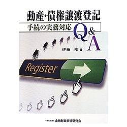 動産・債権譲渡登記手続の実務対応Q&A [単行本]