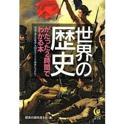 世界の歴史がたった2時間でわかる本(KAWADE夢文庫) [文庫]