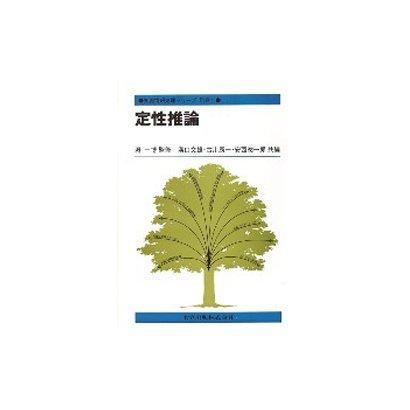 定性推論(知識情報処理シリーズ〈別巻 1〉) [全集叢書]