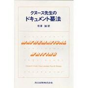 クヌース先生のドキュメント纂法 [単行本]