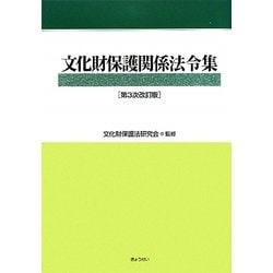 文化財保護関係法令集 第3次改訂版 [単行本]