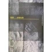客家の女たち(新しい台湾の文学) [全集叢書]