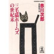 三毛猫ホームズの世紀末(光文社文庫) [文庫]