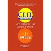 CLIL(内容言語統合型学習)―上智大学外国語教育の新たなる挑戦〈第1巻〉原理と方法 [単行本]