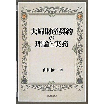 夫婦財産契約の理論と実務 [単行本]