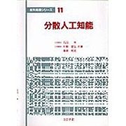 分散人工知能(並列処理シリーズ〈11〉) [全集叢書]