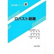 ロバスト制御(現代制御シリーズ〈8〉) [全集叢書]