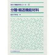分離・輸送機能材料(高分子機能材料シリーズ〈7〉) [全集叢書]