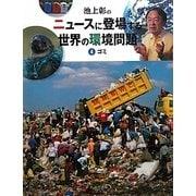 池上彰のニュースに登場する世界の環境問題〈4〉ゴミ [全集叢書]