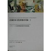 在独日本文化財総合目録〈1〉ハイデルベルク民族博物館所蔵浮世絵版画篇 [単行本]