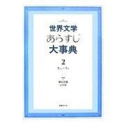 世界文学あらすじ大事典〈2〉きょぇ~ちぇ [図鑑]