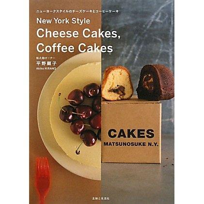 ニューヨークスタイルのチーズケーキとコーヒーケーキ [単行本]