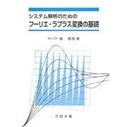 システム解析のためのフーリエ・ラプラス変換の基礎 [単行本]