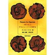 アルジャーノンに花束を―原書で愉しむ [全集叢書]