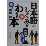 日本語のしくみがわかる本 [単行本]