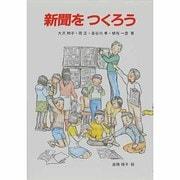 新聞をつくろう(さ・え・ら図書館) [全集叢書]