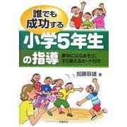 誰でも成功する小学5年生の指導―夢中になるあそび、すぐ使えるカード付き [単行本]
