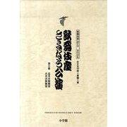 歌舞伎座さよなら公演 16か月全記録<第3巻>-五月大歌舞伎/六月大歌舞伎(歌舞伎座さよなら公演)
