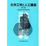 化学工学と人工臓器 第2版 [単行本]