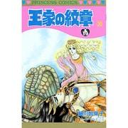 王家の紋章 30(プリンセスコミックス) [コミック]