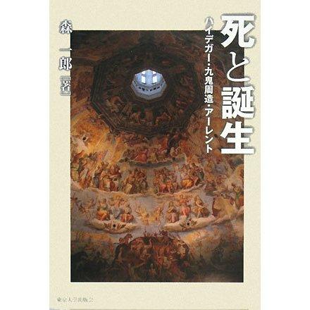 死と誕生―ハイデガー・九鬼周造・アーレント [単行本]