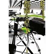 都市と星 新訳版 (ハヤカワ文庫SF) [文庫]