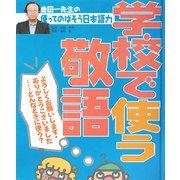 金田一先生の使ってのばそう日本語力〈4〉学校で使う敬語 [全集叢書]