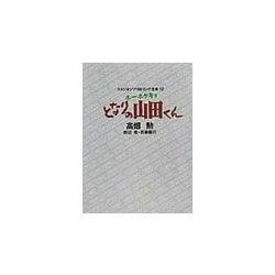 ホーホケキョとなりの山田くん(スタジオジブリ絵コンテ全集〈12〉) [単行本]