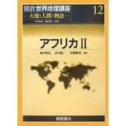 アフリカ〈2〉(朝倉世界地理講座〈12〉―大地と人間の物語) [全集叢書]
