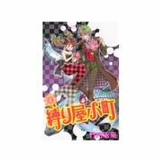 縛り屋小町 5(プリンセスコミックス) [コミック]
