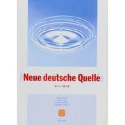 新ドイツ語の泉 [単行本]