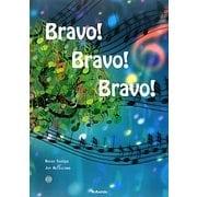 ブラーヴォ!ブラーヴォ!ブラーヴォ!―音楽から入るドイツ語 [単行本]