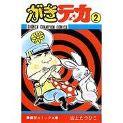 がきデカ 2(少年チャンピオン・コミックス) [コミック]