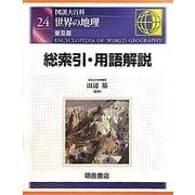 図説大百科 世界の地理〈24〉総索引・用語解説 普及版 [全集叢書]