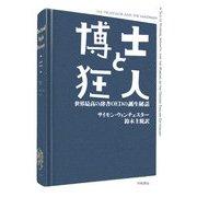博士と狂人―世界最高の辞書OEDの誕生秘話(ハヤカワ文庫NF) [文庫]