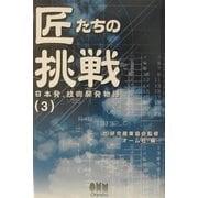 匠たちの挑戦―日本発、技術開発物語〈3〉 [単行本]