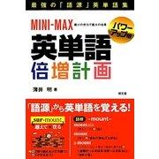 MINI-MAX英単語倍増計画 パワーアップ版 [単行本]