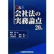 Q&A会社法の実務論点20講 [単行本]