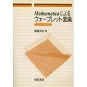 Mathematicaによるウェーブレット変換 [単行本]